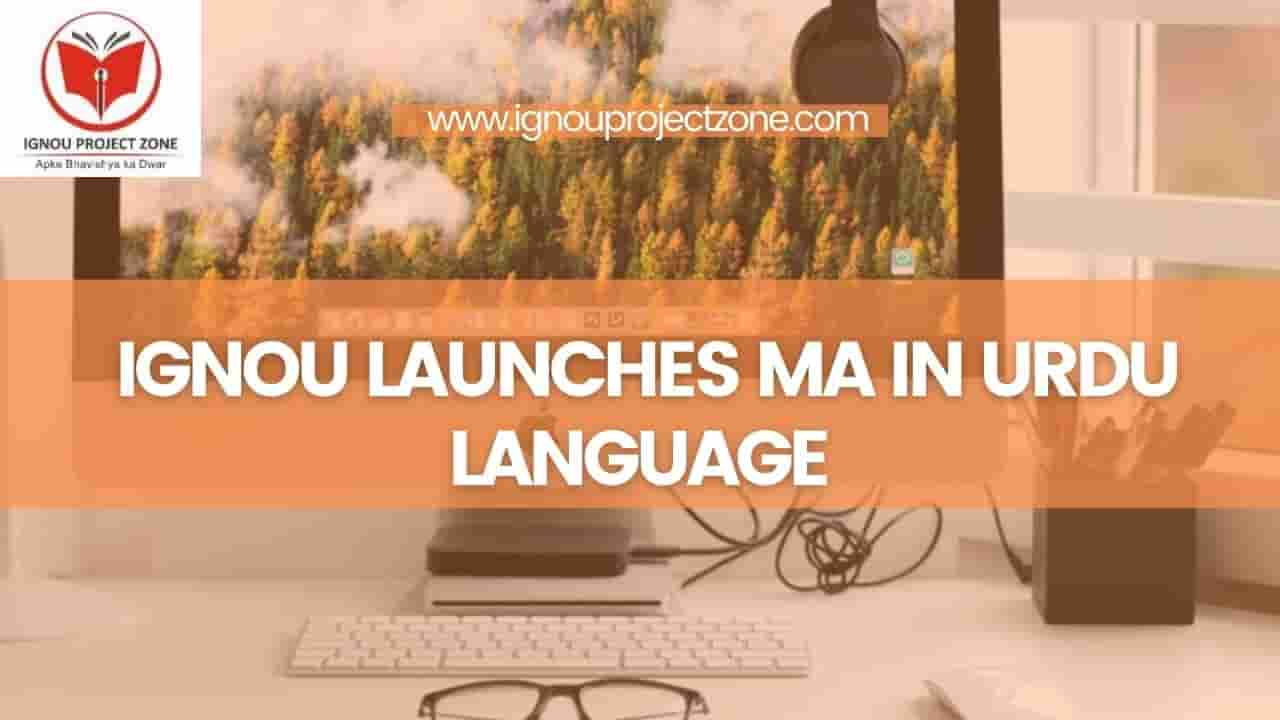 You are currently viewing IGNOU Launches Ma In Urdu